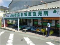 JA徳島北「板東直売所」