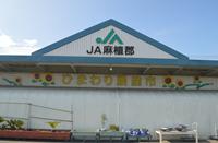 JA麻植郡「ひまわり農産市 鴨島店」
