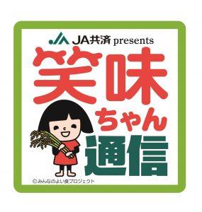 ①JAアグリあなん・JGAP(ロゴ)